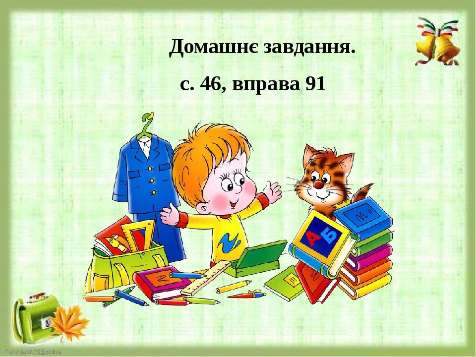 Домашнє завдання. с. 46, вправа 91