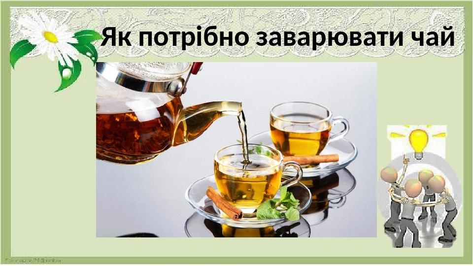 Як потрібно заварювати чай