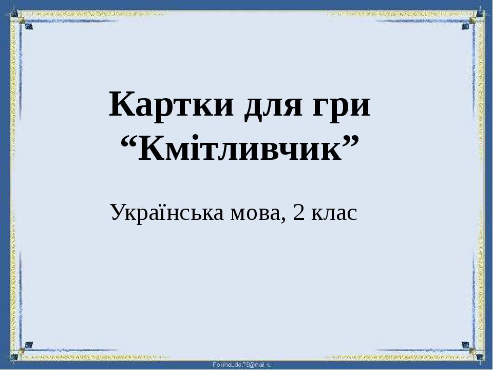 """Картки для гри """"Кмітливчик"""" Українська мова, 2 клас"""