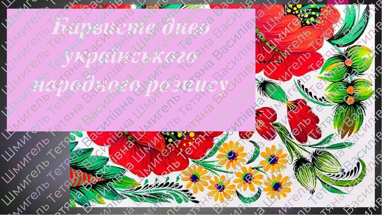 Барвисте диво українського народного розпису