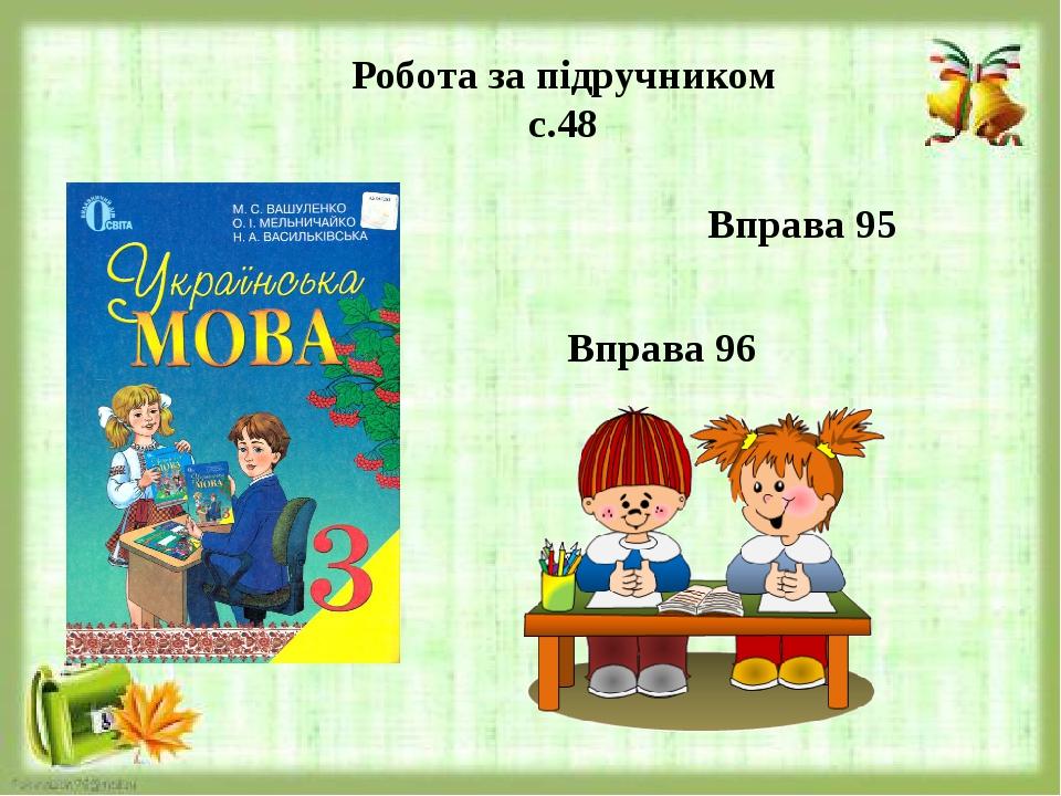 Робота за підручником с.48 Вправа 95 Вправа 96