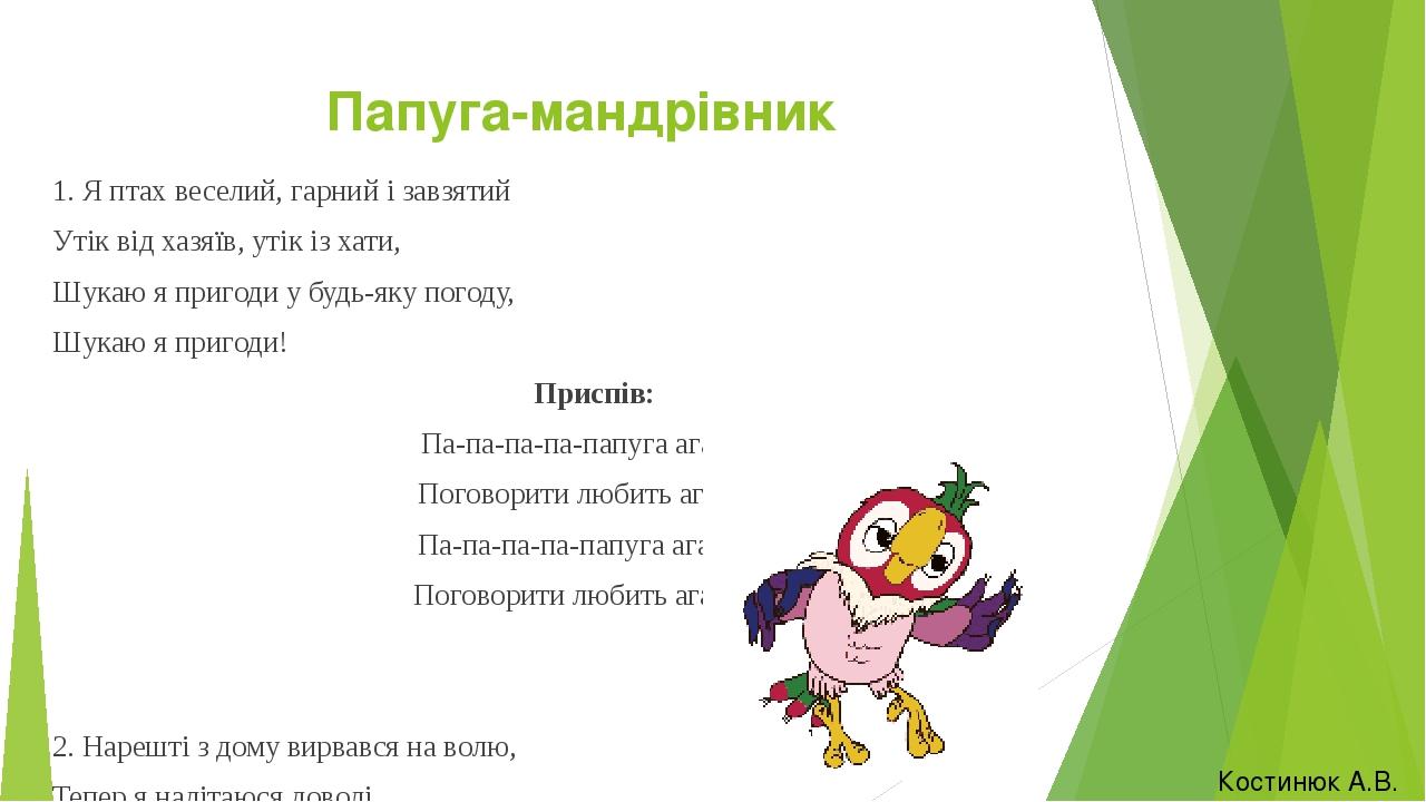 """Мистецтво 2 клас урок 8 """"Світ тварин у мистецтві"""""""