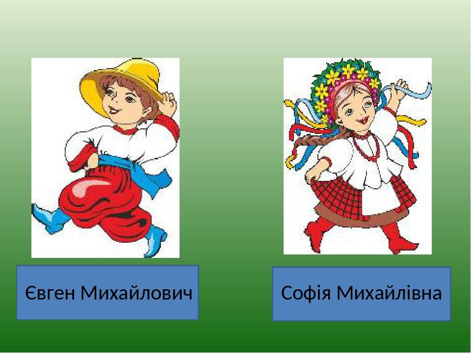 Євген Михайлович Софія Михайлівна