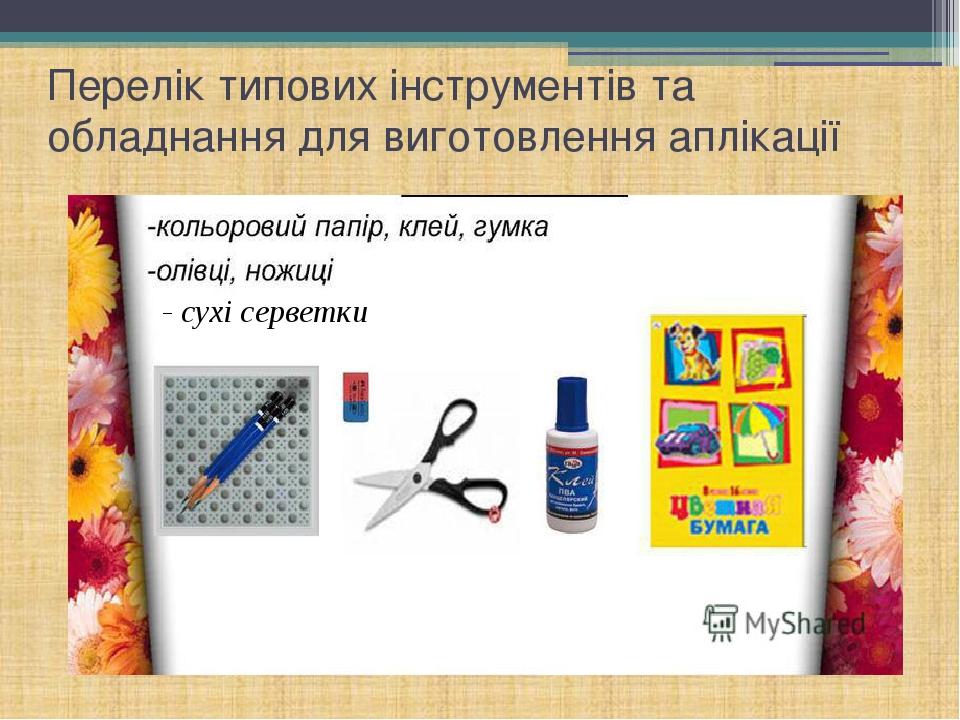 Перелік типових інструментів та обладнання для виготовлення аплікації - сухі серветки