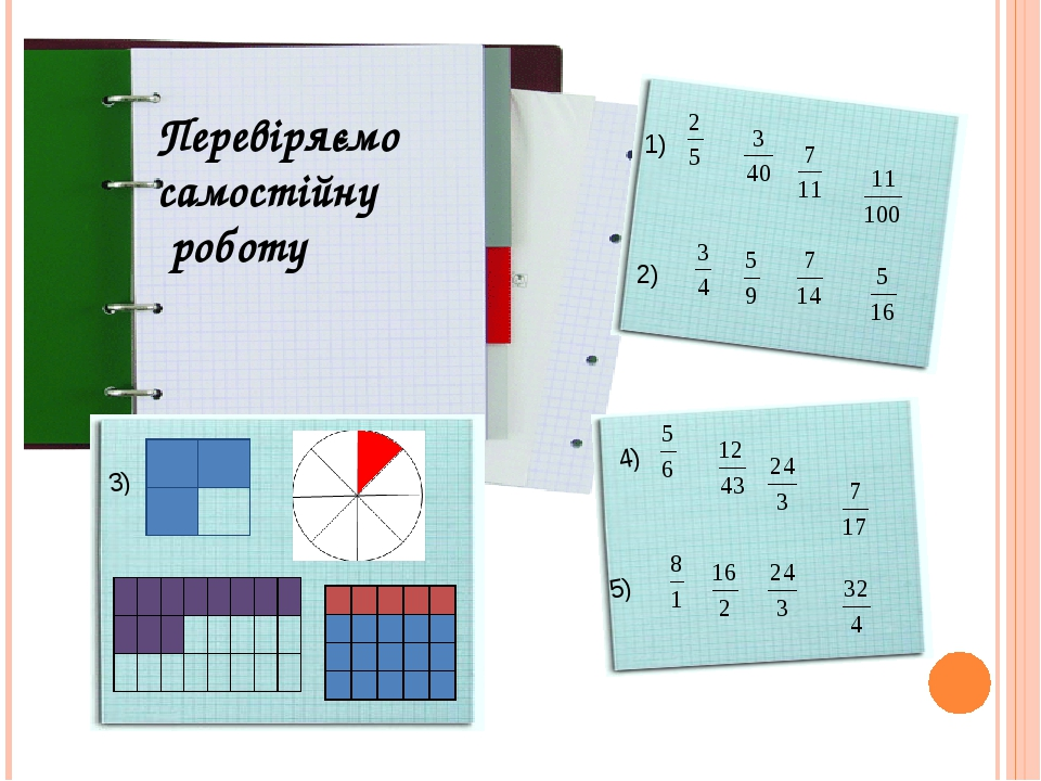 Перевіряємо самостійну роботу 1) 2) 4) 5) 3)