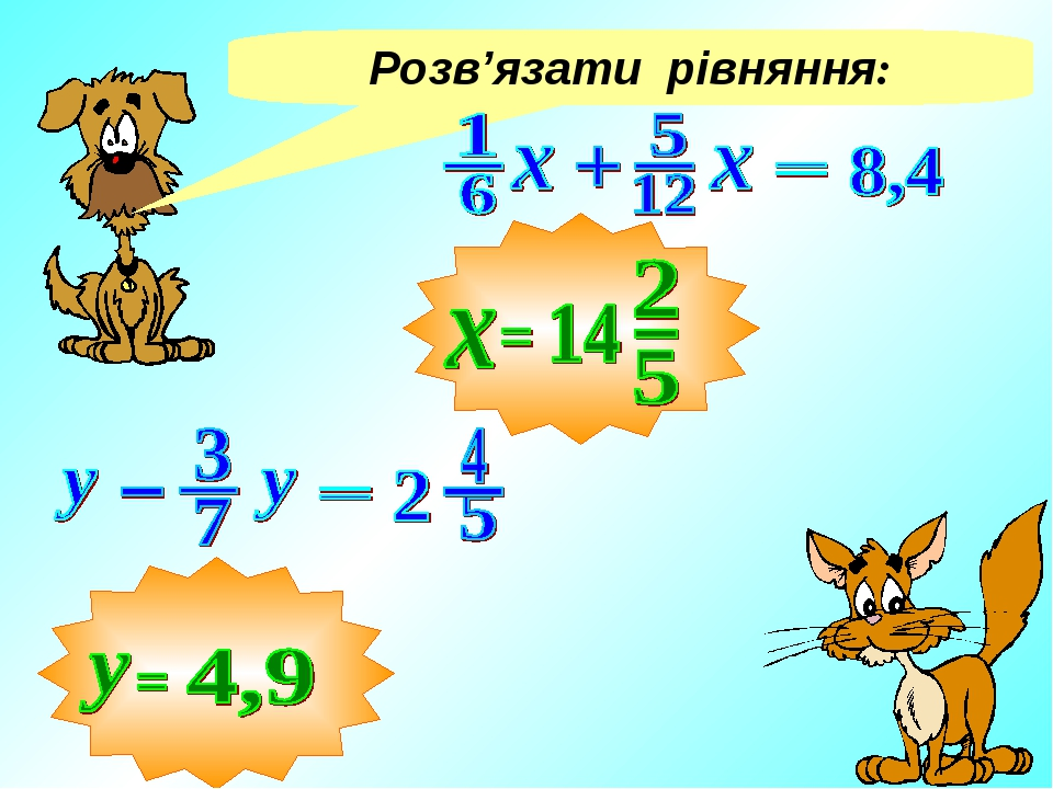 Розв'язати рівняння:
