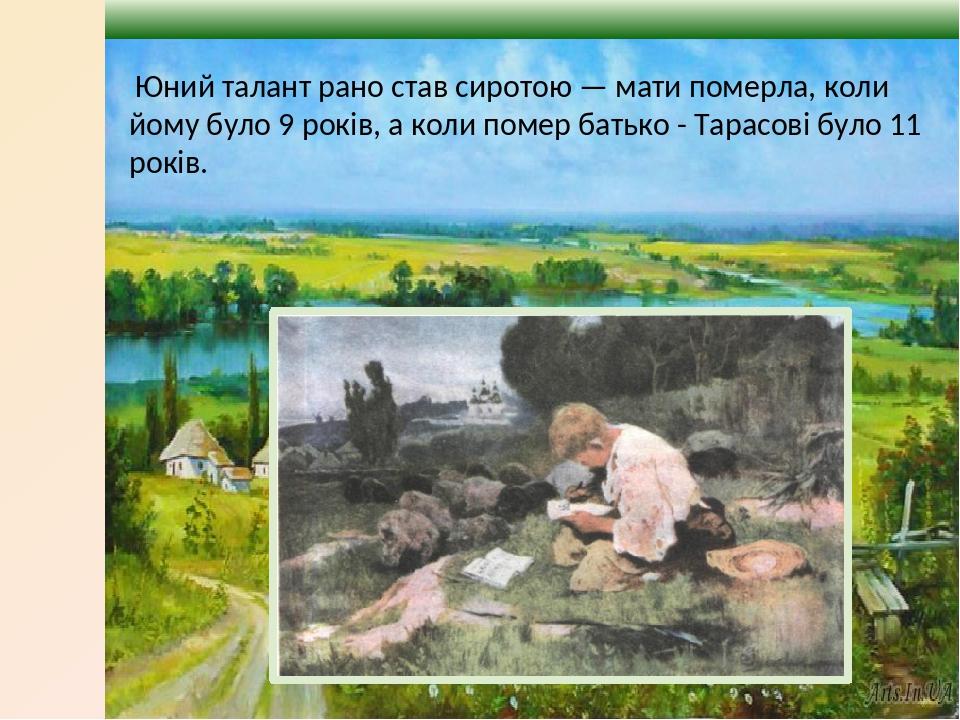 Юний талант рано став сиротою — мати померла, коли йому було 9 років, а коли помер батько - Тарасові було 11 років.