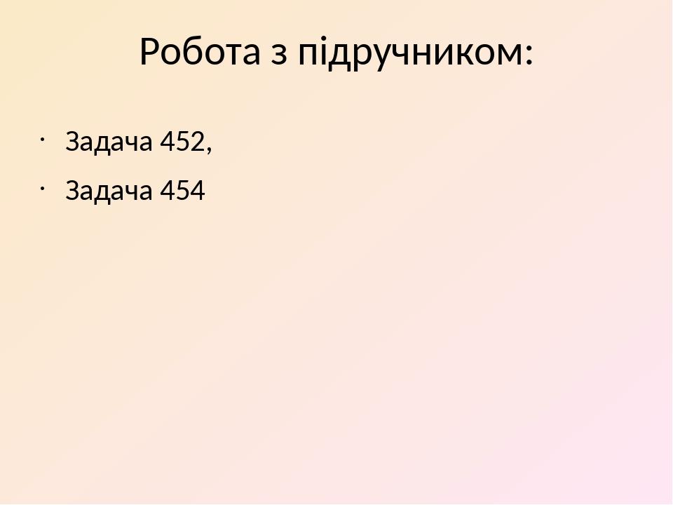 Робота з підручником: Задача 452, Задача 454