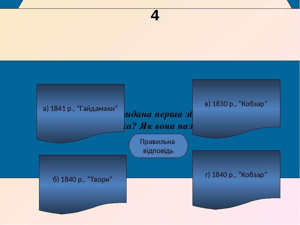 """Коли видана перша збірка Т.Шевченка? Як вона називалась? а) 1841 р., """"Гайдамаки"""" б) 1840 р., """"Твори"""" г) 1840 р., """"Кобзар"""" в) 1830 р., """"Кобзар"""" Г Пр..."""