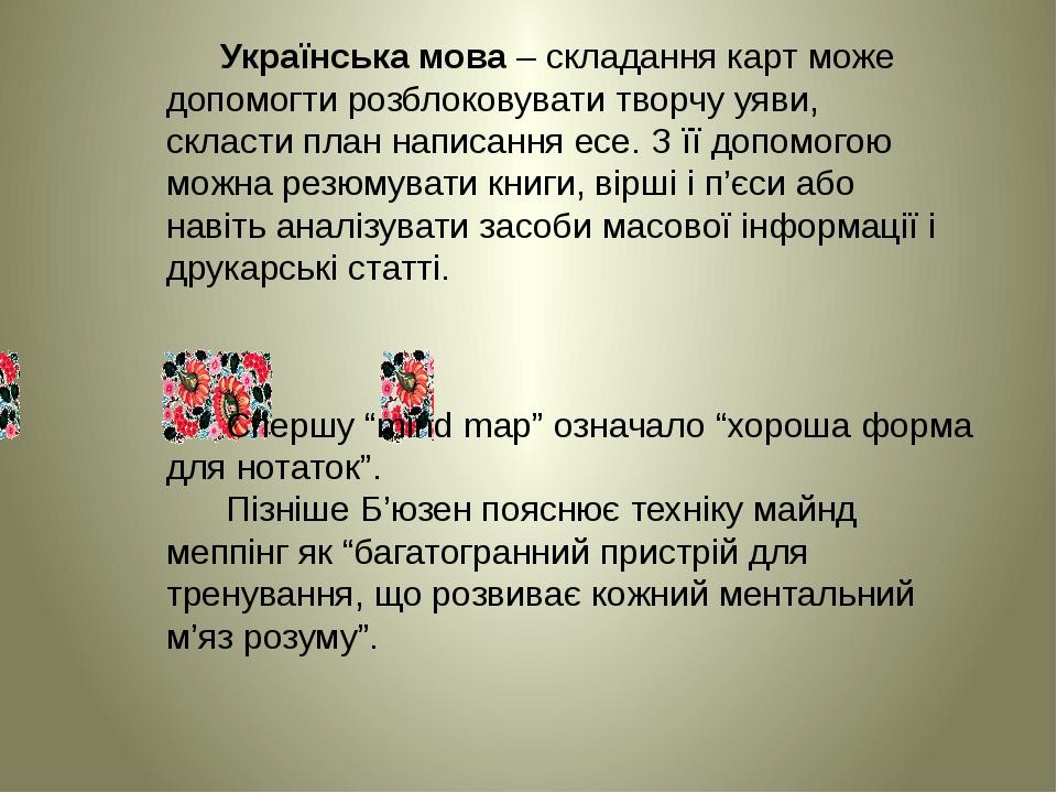 Українська мова– складання карт може допомогти розблоковувати творчу уяви, скласти план написання есе. З її допомогою можна резюмувати книги, вірш...