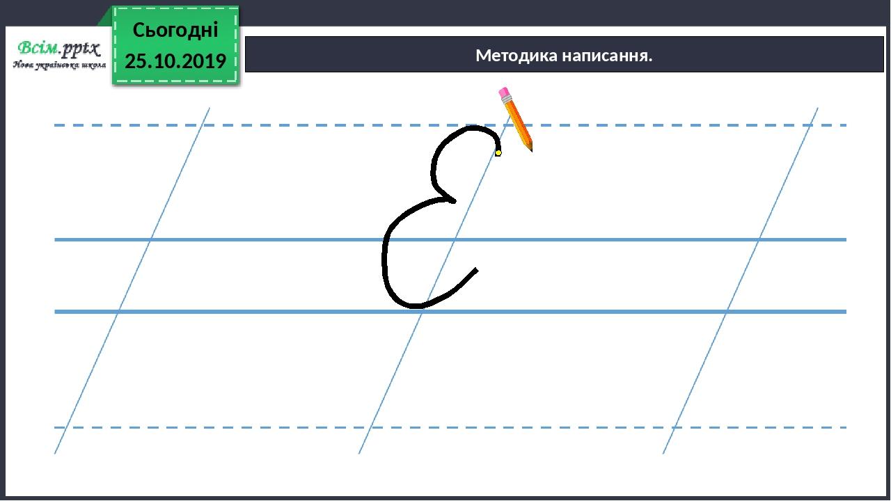 25.10.2019 Сьогодні Методика написання.