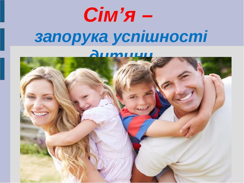 Сім'я – запорука успішності дитини