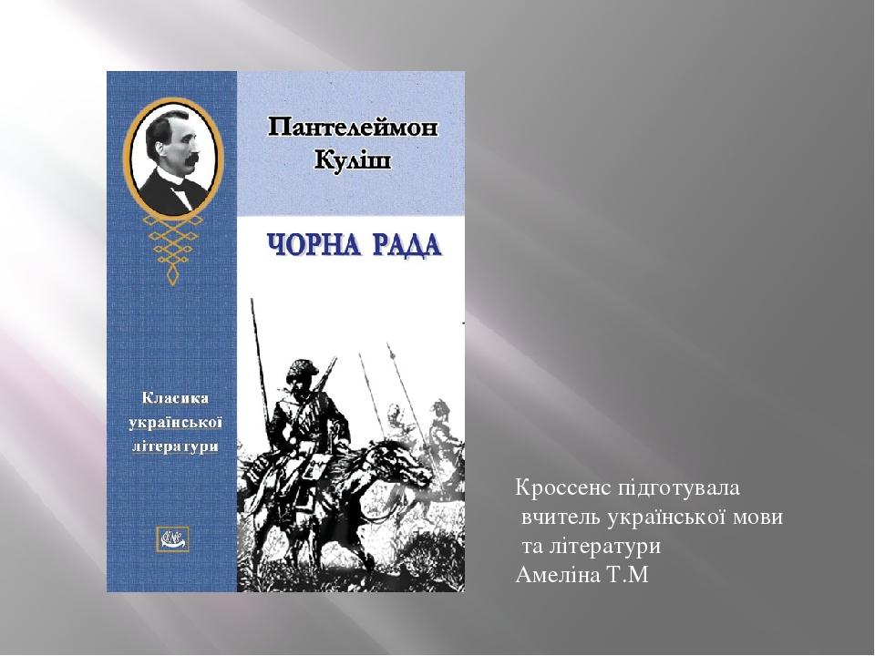 Кроссенс підготувала вчитель української мови та літератури Амеліна Т.М