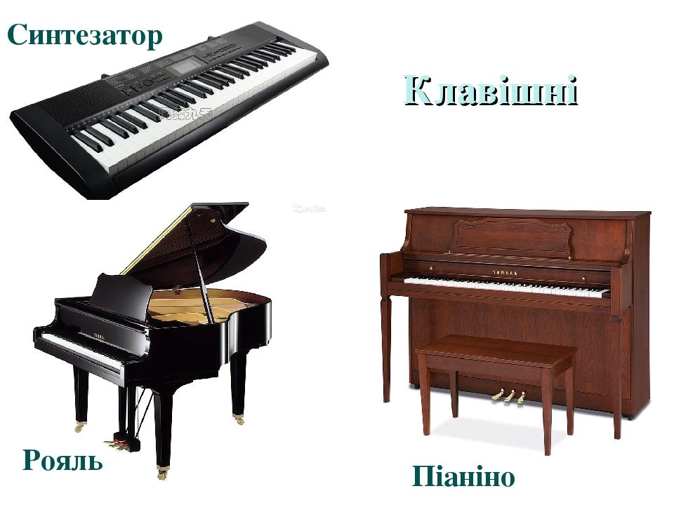 Клавішні Синтезатор Рояль Піаніно