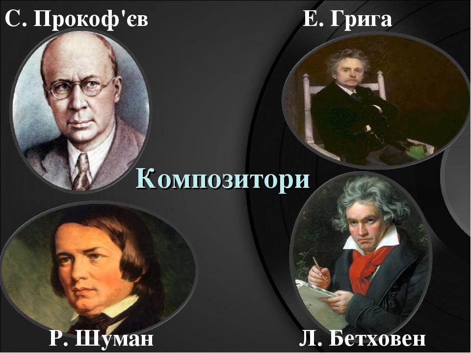 Композитори Л. Бетховен Е. Грига Р. Шуман С. Прокоф'єв