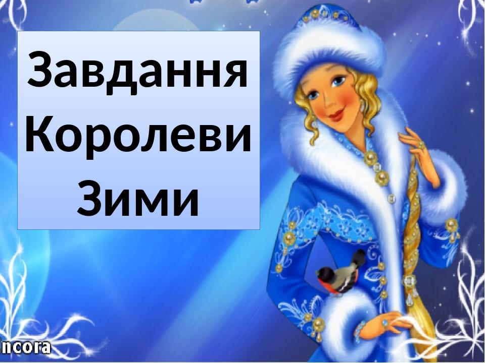 Завдання Королеви Зими