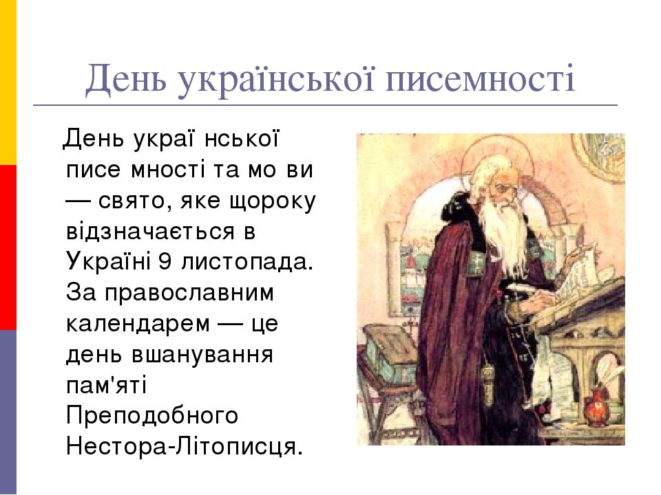 День української писемності День украї́нської писе́мності та мо́ви — свято, яке щороку відзначається в Україні 9 листопада. За православним календа...