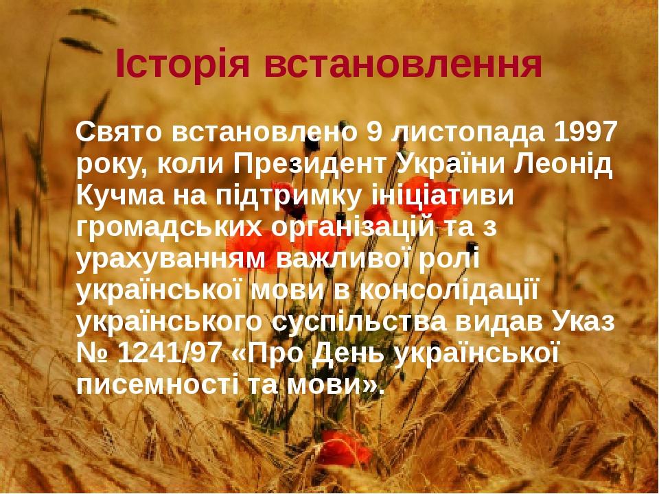 Історія встановлення Свято встановлено 9 листопада 1997 року, коли Президент України Леонід Кучма на підтримку ініціативи громадських організацій т...