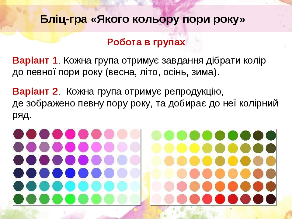 Бліц-гра «Якого кольору пори року» Варіант 1. Кожна група отримує завдання дібрати колір до певної пори року (весна, літо, осінь, зима). Варіант 2....