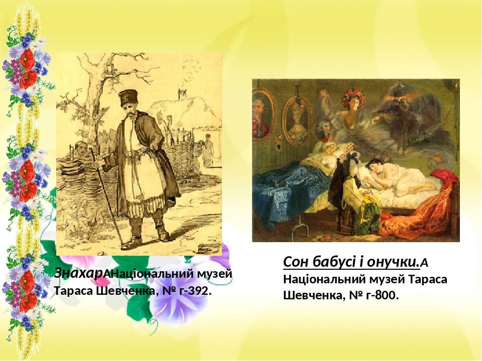 Укріплення Іргизкала1848-1850. Папір, акварель. Аскольдова могила1846. Папір, сепія, акварель. Місячна ніч на Косаралі 1848-1849. Папір, акварел...
