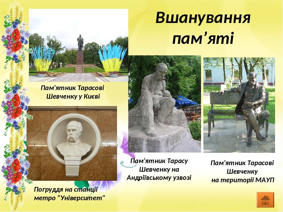 Румунія Пам'ятник Шевченку біля культурного центра Погруддя Шевченка