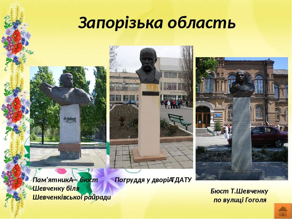Сумська область Пам'ятник Тарасові Шевченку в Ромнах Пам'ятник Тарасові Шевченкув Лебедині