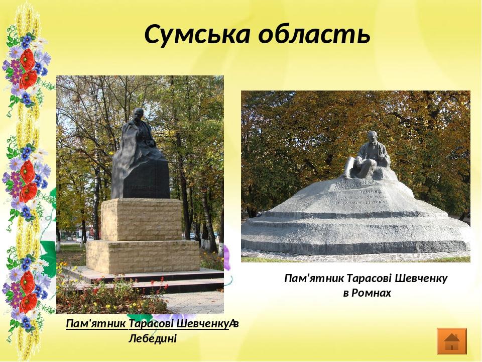 Пісні на вірші Тараса Шевченка