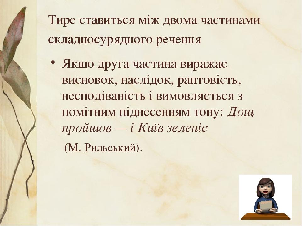 Тире ставиться між двома частинами складносурядного речення Якщо друга частина виражає висновок, наслідок, раптовість, несподіваність і вимовляєтьс...