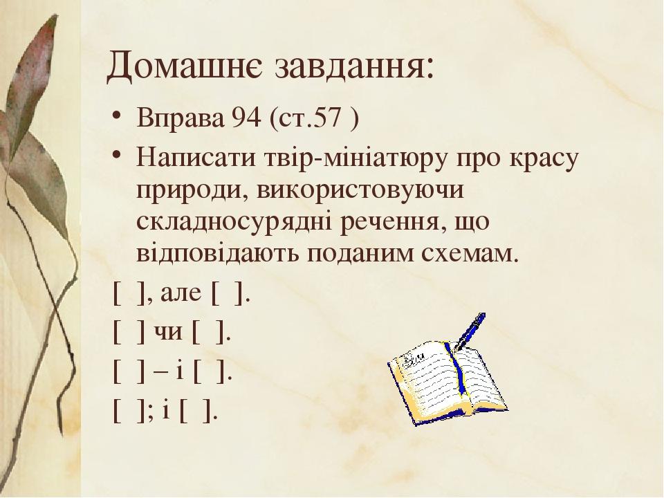 Домашнє завдання: Вправа 94 (ст.57 ) Написати твір-мініатюру про красу природи, використовуючи складносурядні речення, що відповідають поданим схем...