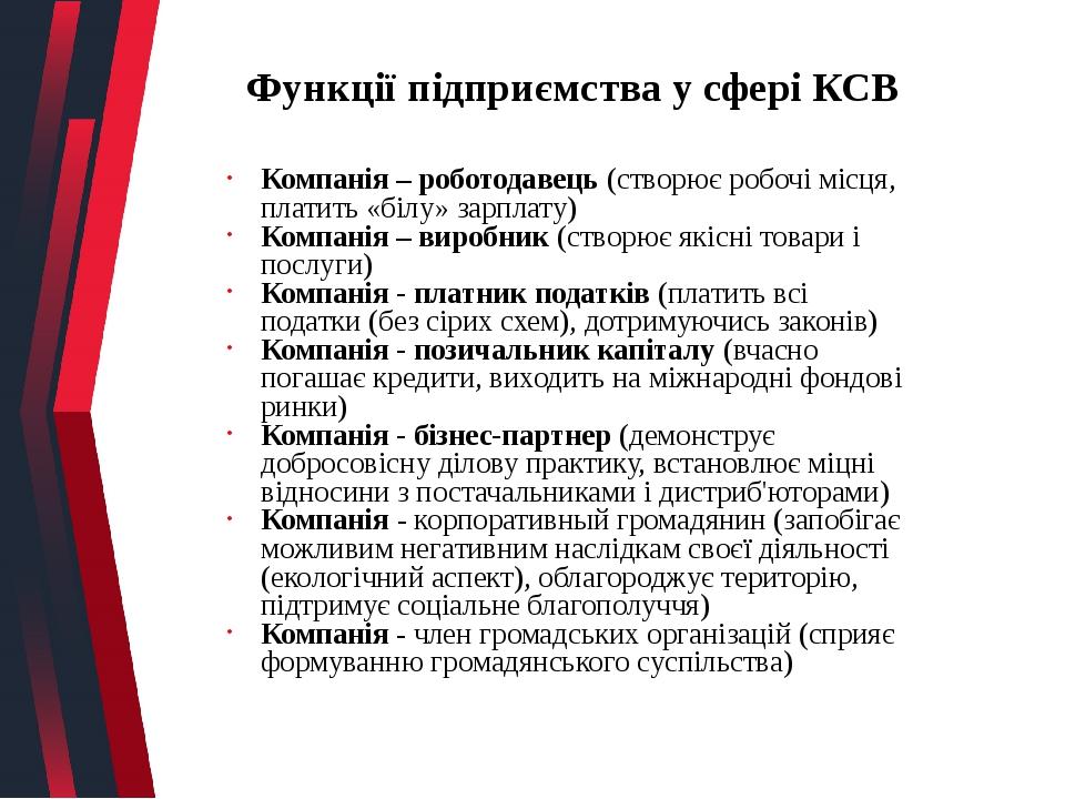Функції підприємства у сфері КСВ Компанія – роботодавець (створює робочі місця, платить «білу» зарплату) Компанія – виробник (створює якісні товари...