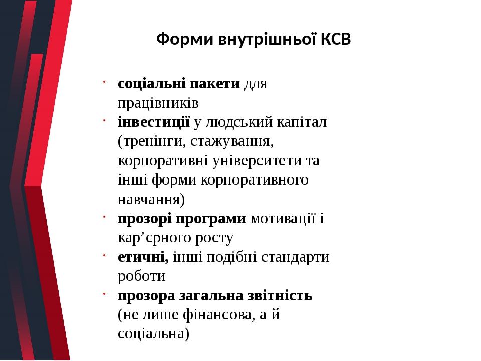 Форми внутрішньої КСВ соціальні пакети для працівників інвестиції у людський капітал (тренінги, стажування, корпоративні університети та інші форми...
