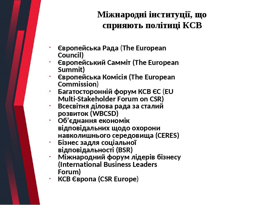 Міжнародні інституції, що сприяють політиці КСВ Європейська Рада (The European Council) Європейський Самміт (The European Summit) Європейська Коміс...
