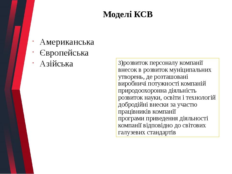 Моделі КСВ Американська Європейська Азійська 3)розвиток персоналу компанії внесок в розвиток муніципальних утворень, де розташовані виробничі потуж...