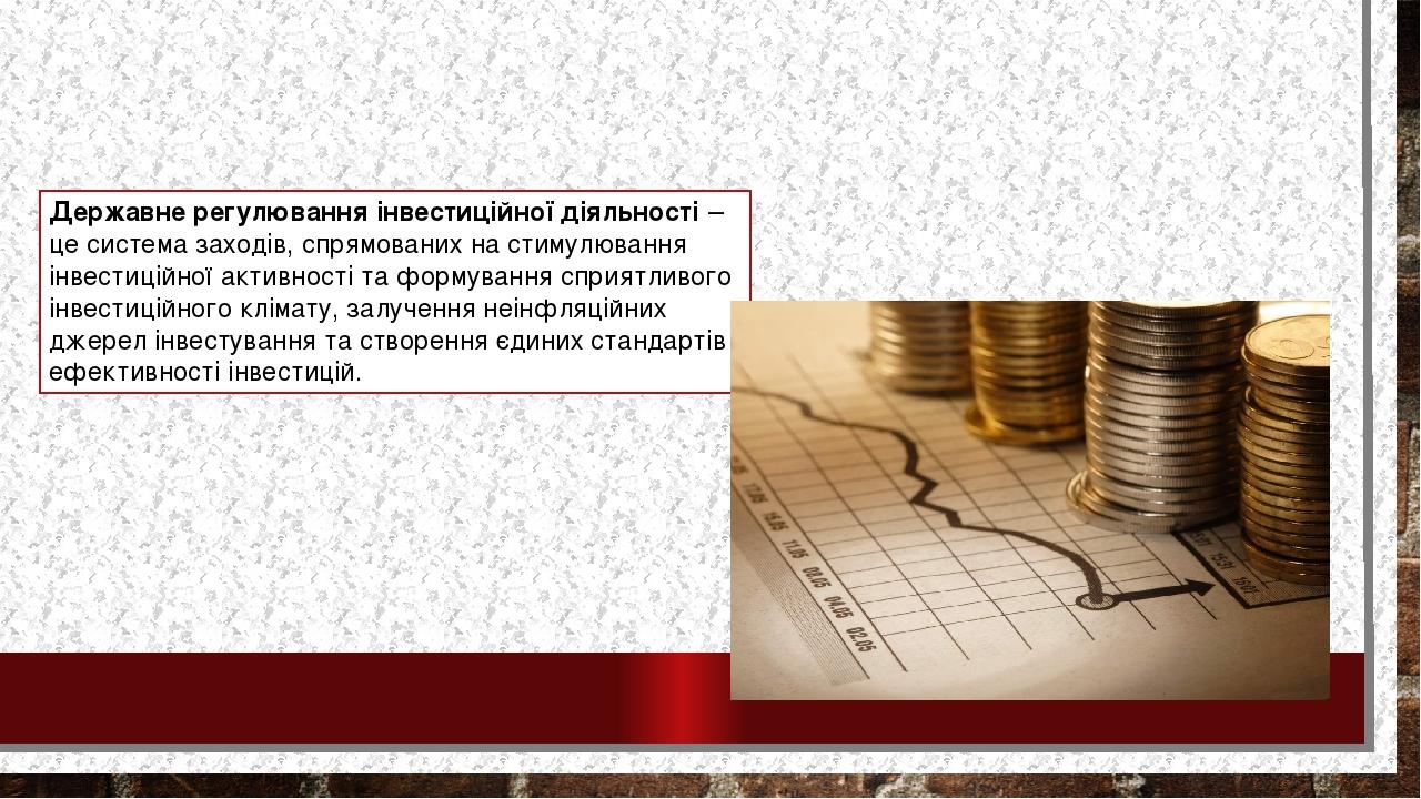 Державне регулювання інвестиційної діяльності– це система заходів, спрямованих на стимулювання інвестиційної активності та формування сприятливого...