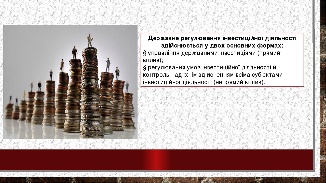 Державне регулювання інвестиційної діяльності здійснюється у двох основнихформах: § управління державними інвестиціями (прямий вплив); § регулюван...