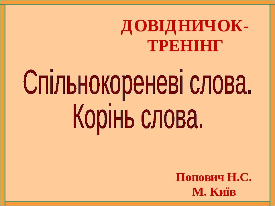ДОВІДНИЧОК-ТРЕНІНГ Попович Н.С. М. Київ