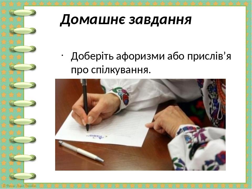 Домашнє завдання Доберіть афоризми або прислів'я про спілкування.