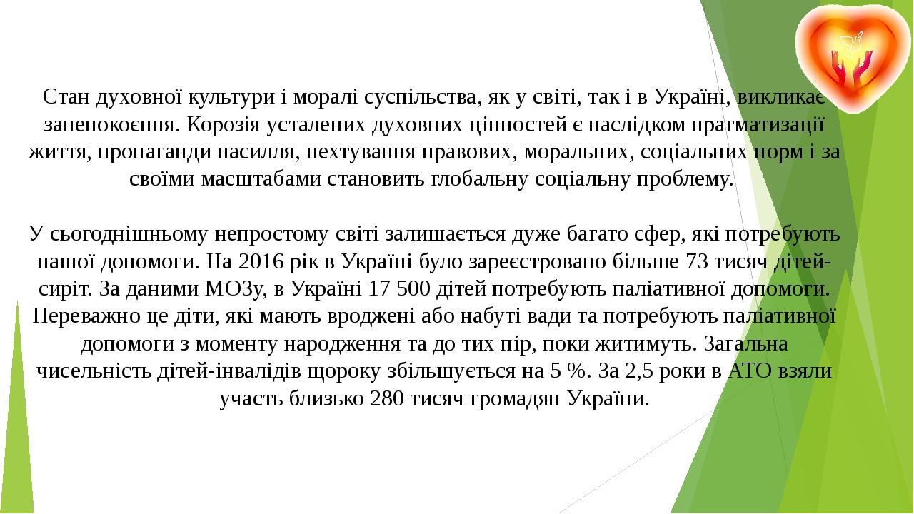 Стан духовної культури і моралі суспільства, як у світі, так і в Україні, викликає занепокоєння. Корозія усталених духовних цінностей є наслідком п...