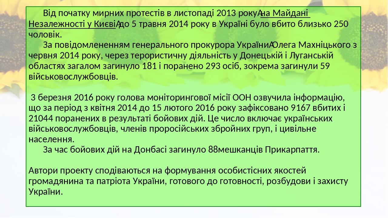 Від початку мирних протестів в листопаді 2013 рокуна Майдані Незалежності у Києвідо 5 травня 2014 року в Україні було вбито близько 250 чоловік. ...