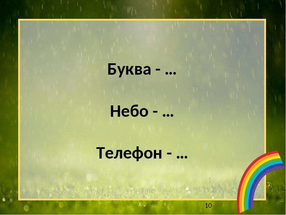 Буква - … Небо - … Телефон - …