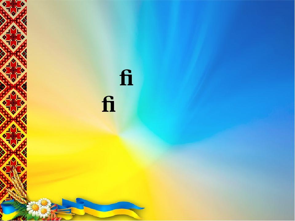 """Конкурсна програма """"Знавці української"""" І тур Із сивої давнини"""