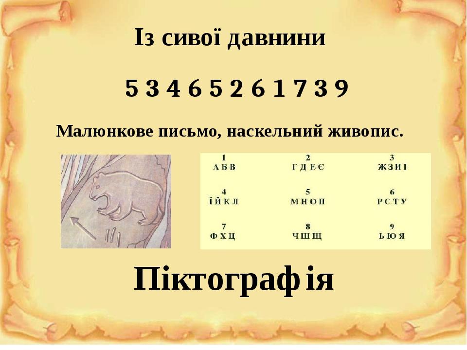 Із сивої давнини Малюнкове письмо, наскельний живопис. 5 3 4 6 5 2 6 1 7 3 9 Піктографія