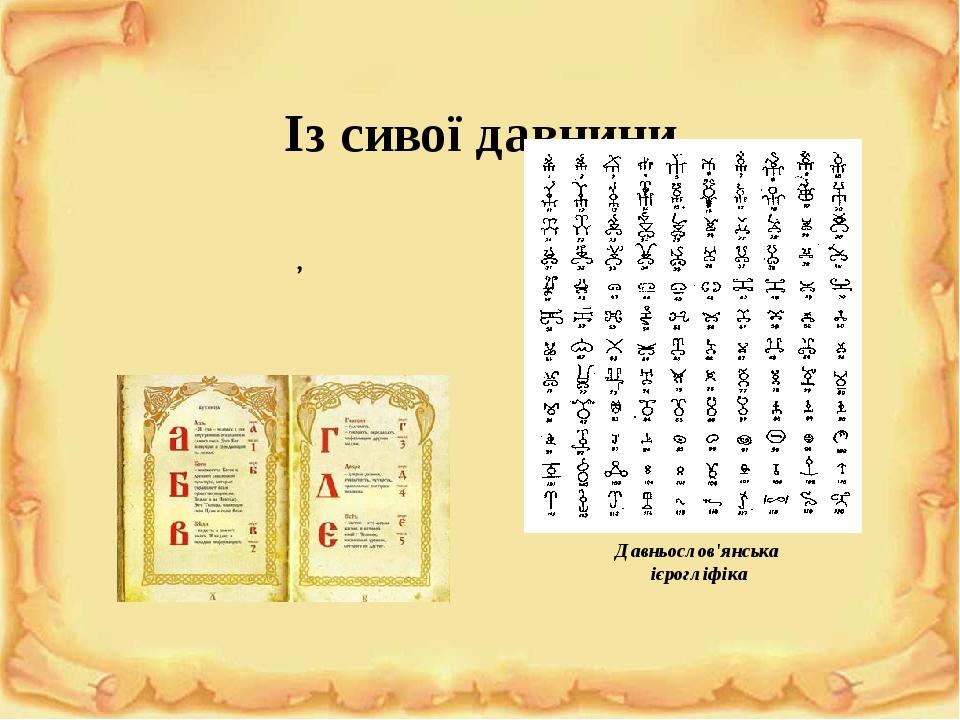 Із сивої давнини Український народ має понад тисячолітню писемність, і почала вона складатися ще задовго до прийняття християнства Давньослов'янськ...