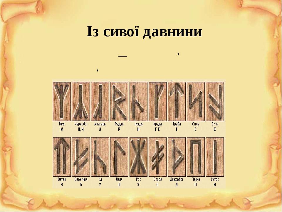 Перший етап — коли слов'яни ще були язичниками, отож користувалися рисками й зарубками. Із сивої давнини