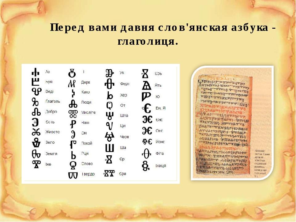 Перед вами давня слов'янская азбука - глаголиця.