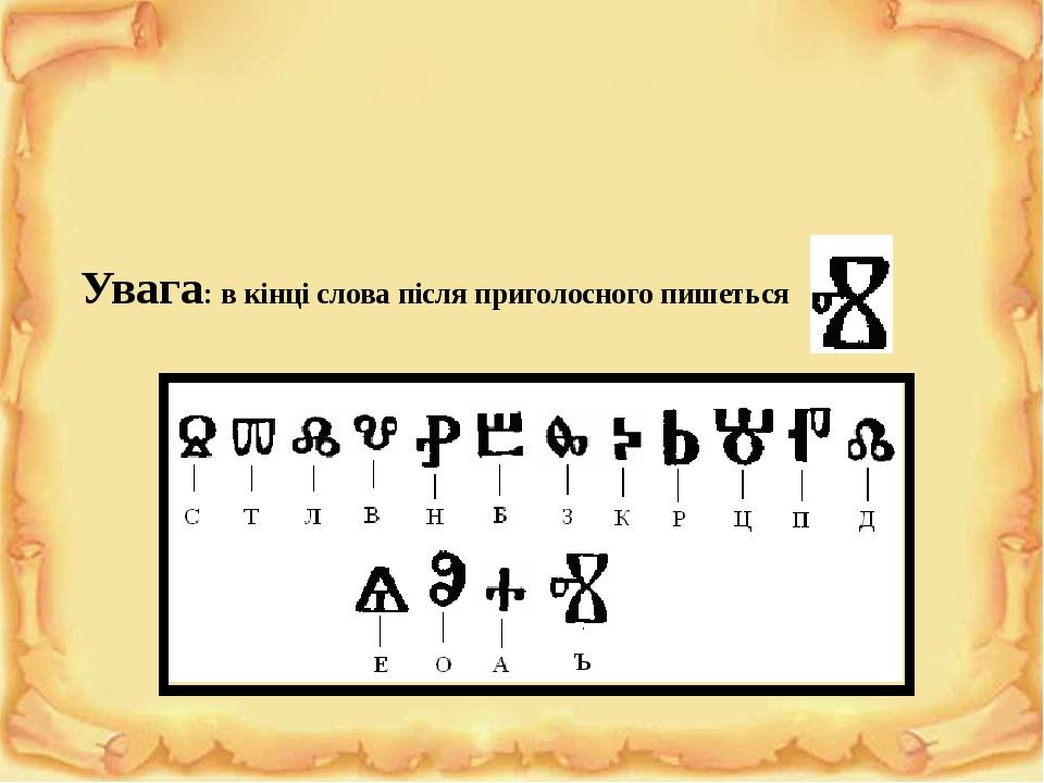 Прочитайте слово Увага: в кінці слова після приголосного пишеться ъ