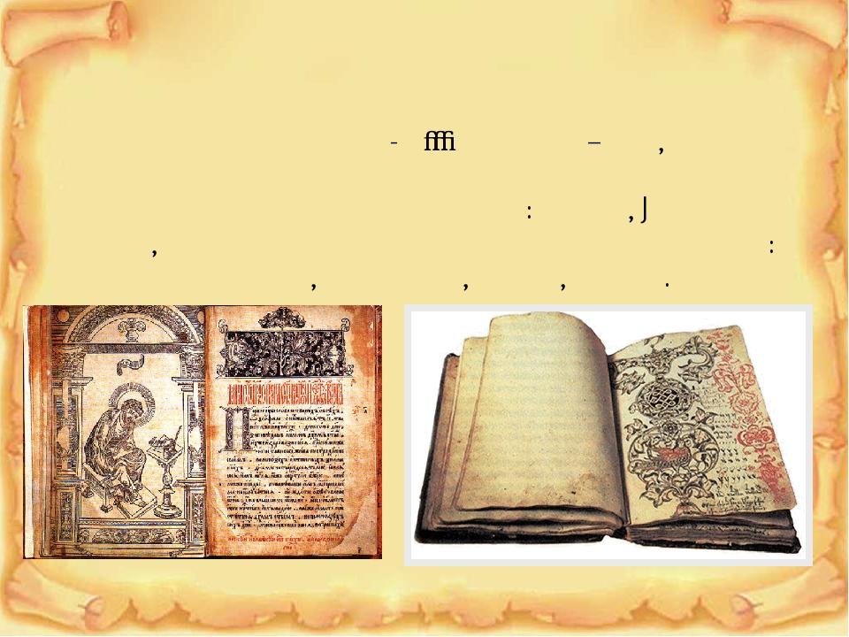 Найбільший розвиток письменства у Київській Русі припадає на Х - ХІІІ століття – час, коли переписувалися й популяризувалися перекладні твори реліг...