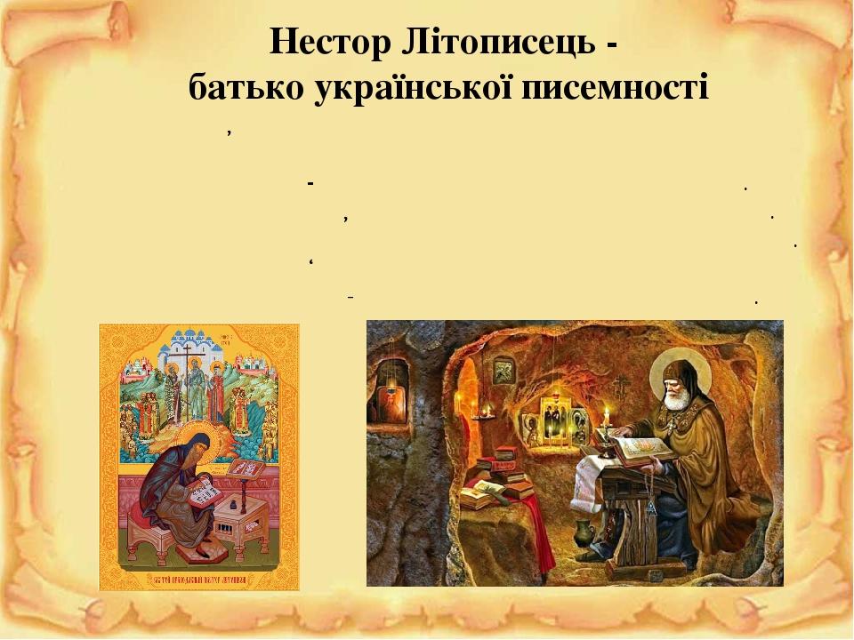 Одним із тих, хто залишив найяскравіший слід в розвитку української писемності був чернець Києво-Печерського монастиря Нестор. Саме він був першим,...