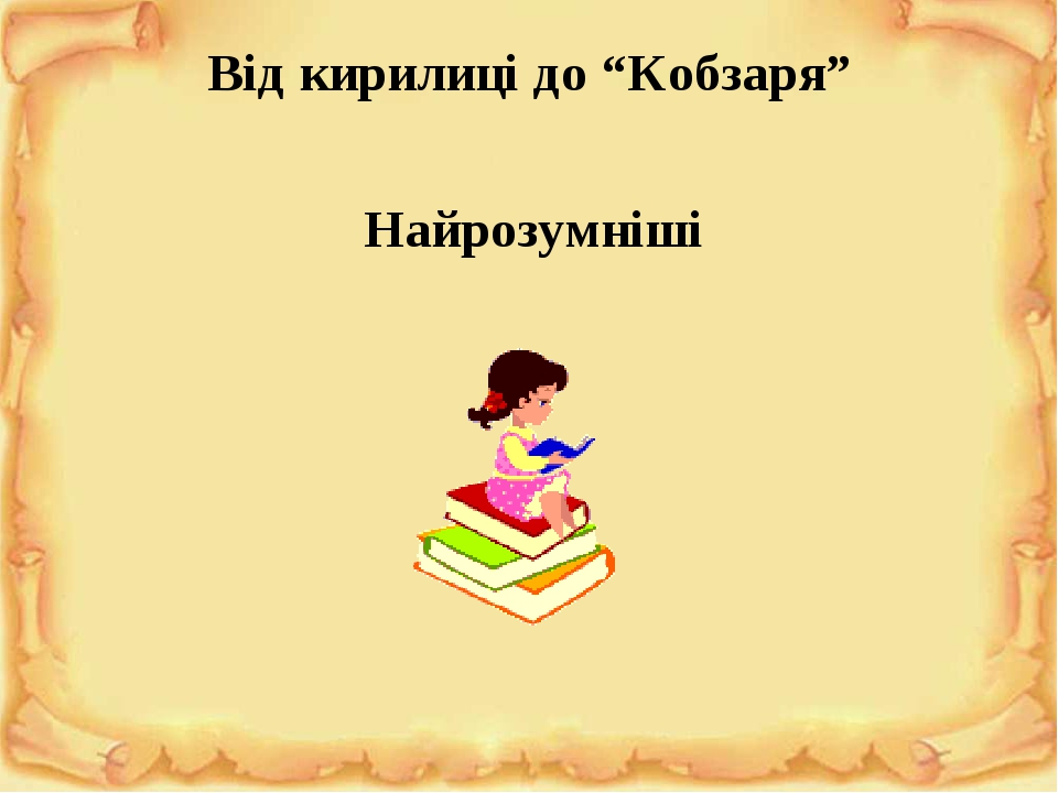 """Від кирилиці до """"Кобзаря"""" Найрозумніші"""