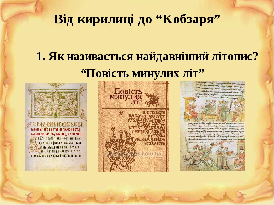 """Від кирилиці до """"Кобзаря"""" 1. Як називається найдавніший літопис? """"Повість минулих літ"""""""